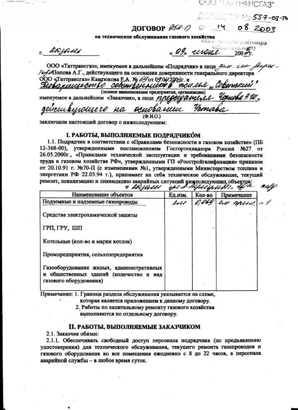 документы для сдачи блочной котельной в эксплуатацию