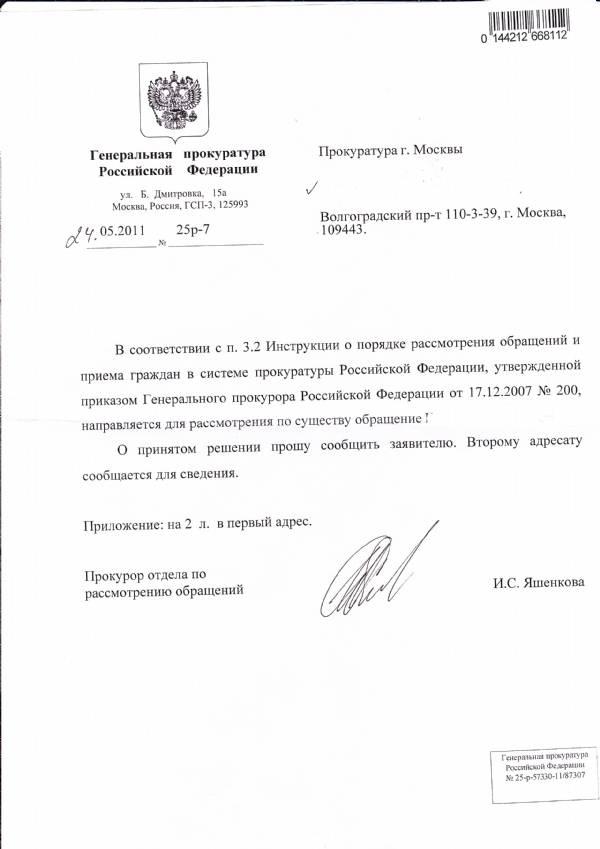 приказ генерального прокурора 2014