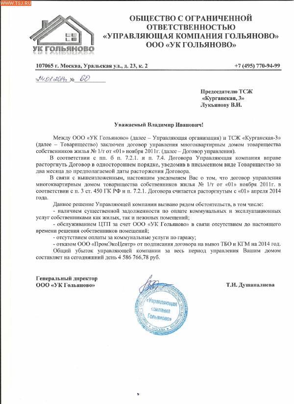 Уведомление о расторжении договора тех.обслуживания образец