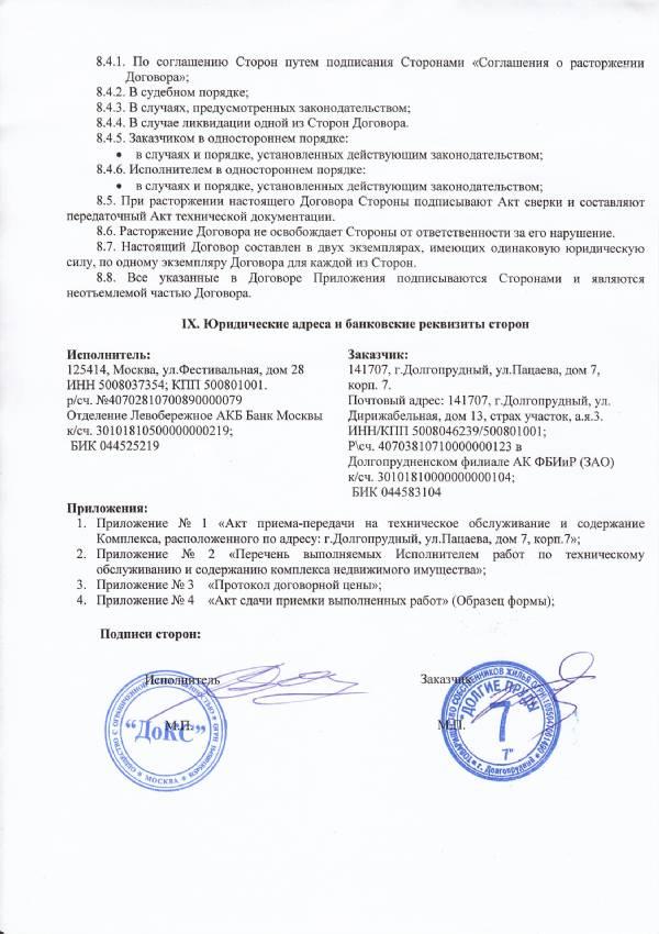 Образец подписи договоров ооо
