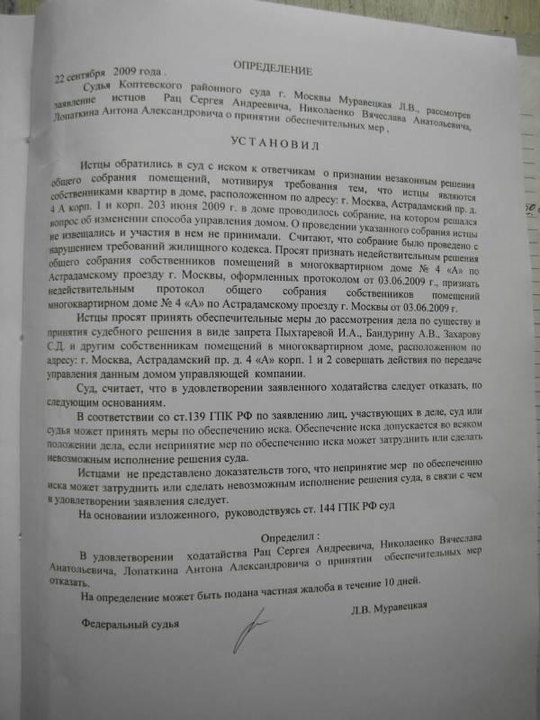 Отложение рассмотрения дела апелляционной инстанции неуспеваю предоставить документы