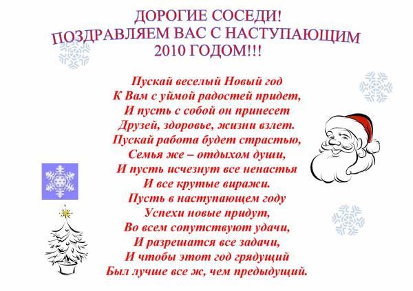 уже новогоднее поздравление соседям уже достаточно трудно