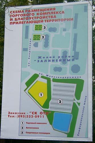 Редакция ТСЖ.ру.  10 - Схема благоустройства территории нашего комплекса.  16 сентября 2003 г.