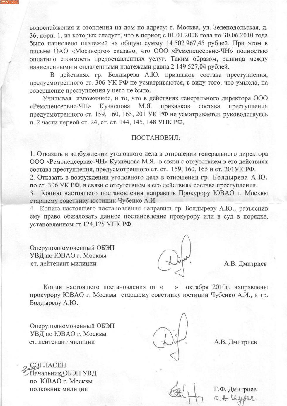Написать письмо в обэп г москва знакомой