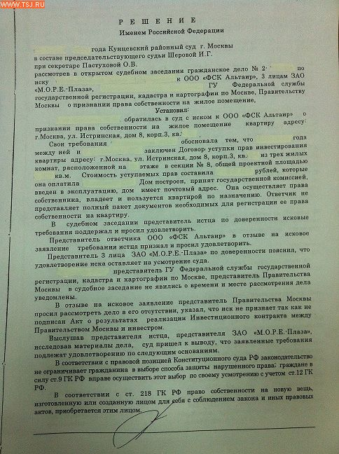 Решение кунцевского суда о доплате за балкон.