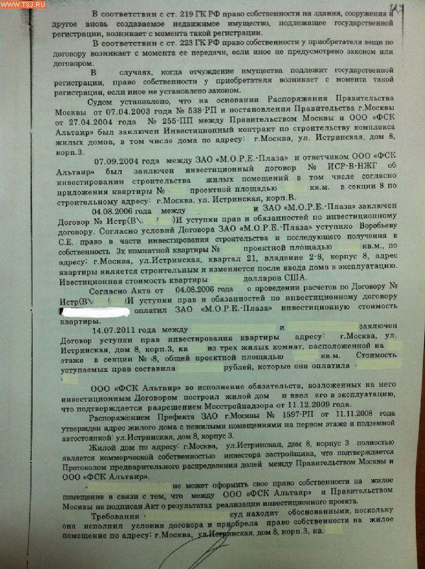документы в суд для признания права собственности в новостройке выключил