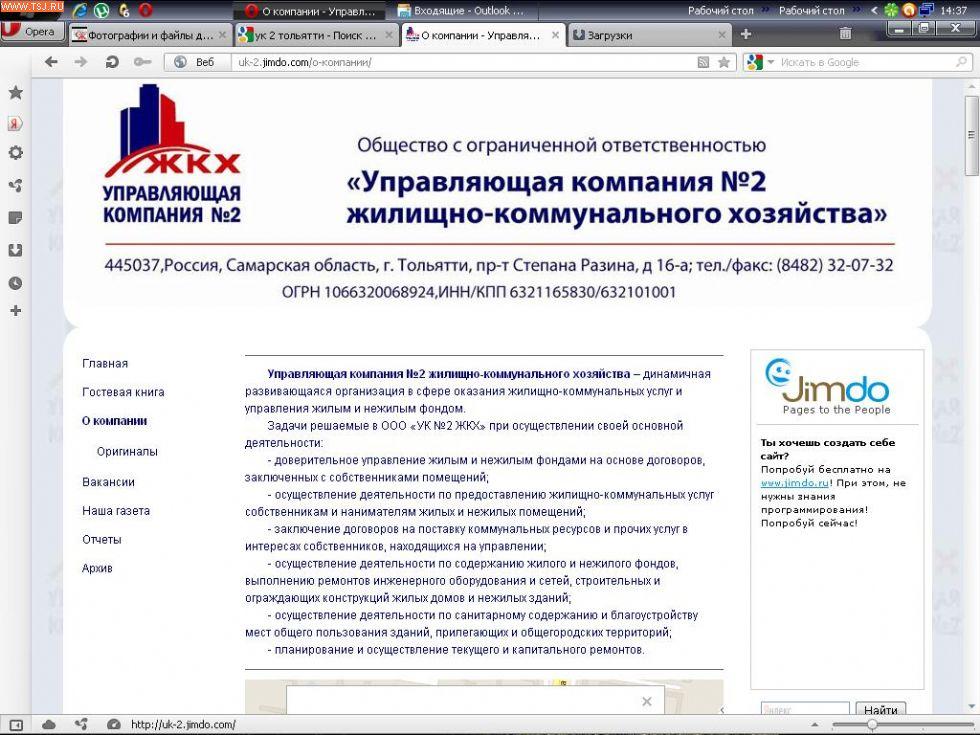 Управляющая компания 2 сайт тольятти создание продающих веб сайтов