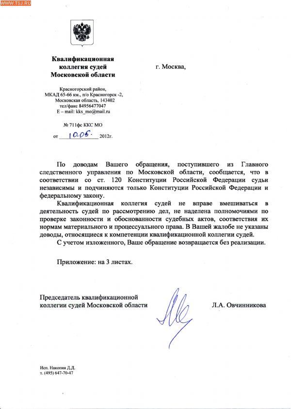 Квалификационная комиссия на действия судей