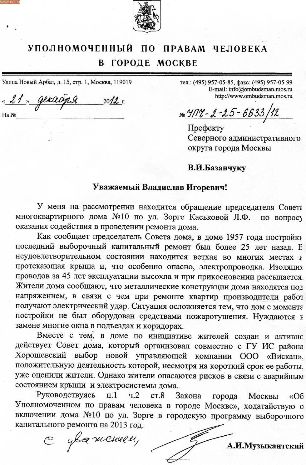 невообразимым, Записка на проведение ремонтных работ Диаспар
