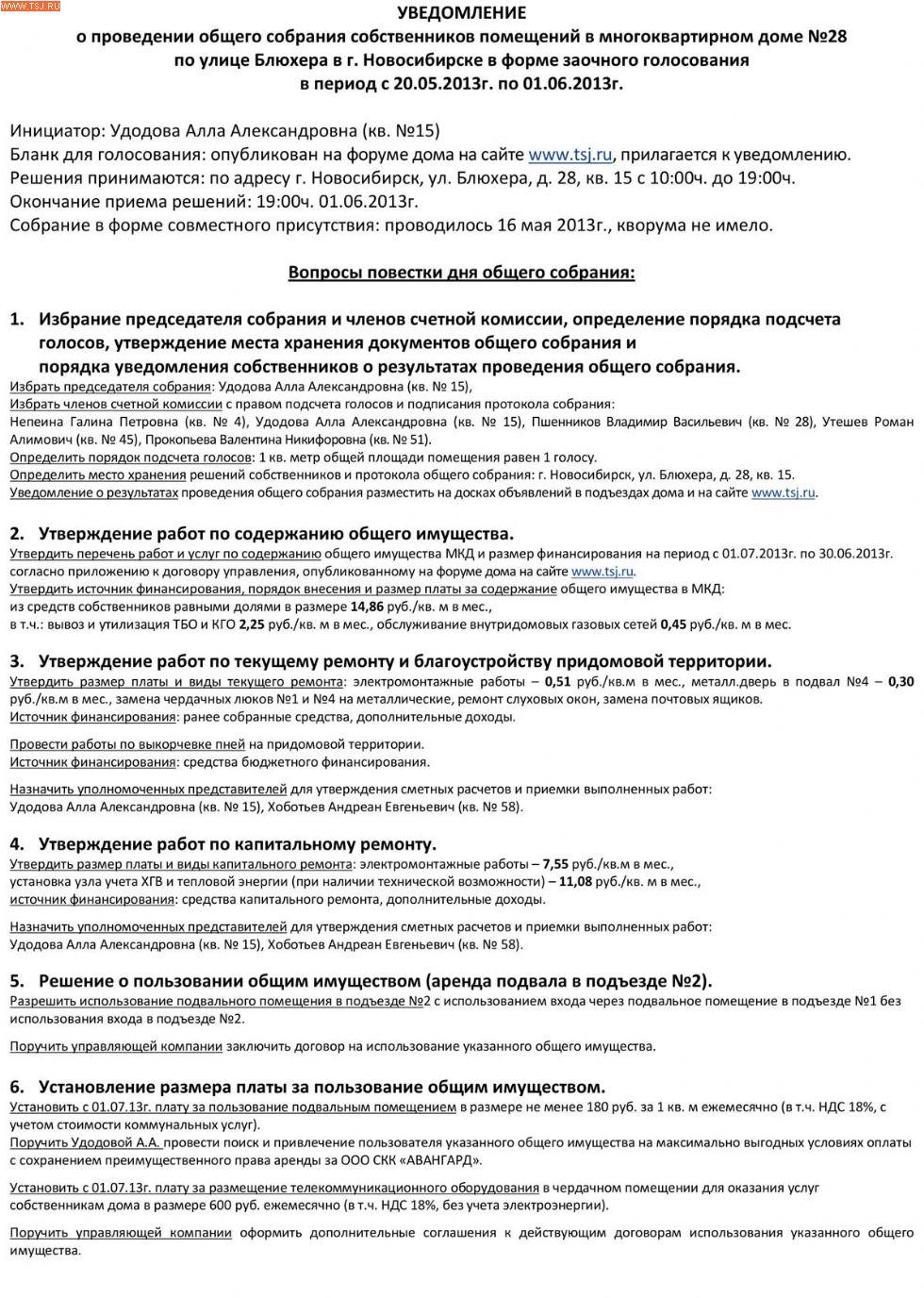http://www.tsj.ru/imgrubrs.asp?art_id=48649