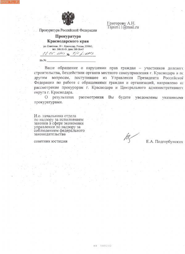 адрес краснодарского университета мвд россии