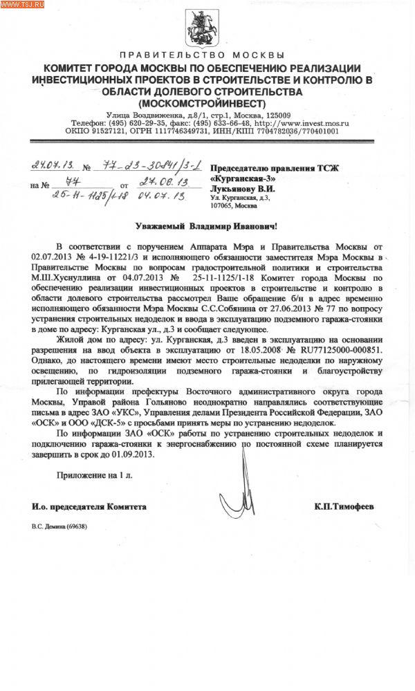 вытяжка один как написать письмо в правительство москвы образец любом случае, намеренные