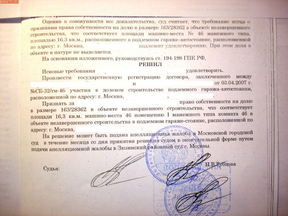 объективные признание права собственности на долю в недостроенном доме подержанный авто ГАЗ