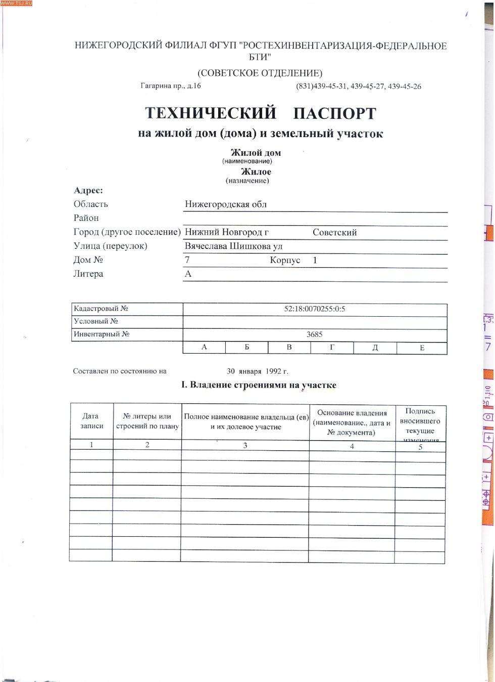Оформление дома в собственность в 2018 году, документы и 61