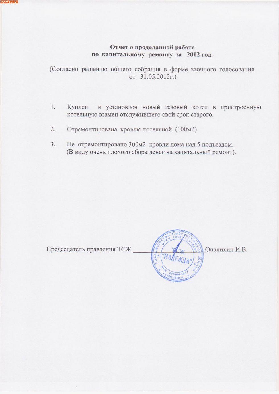 Отчет о проделанной работе бухгалтерские услуги средняя зарплата бухгалтера в россии