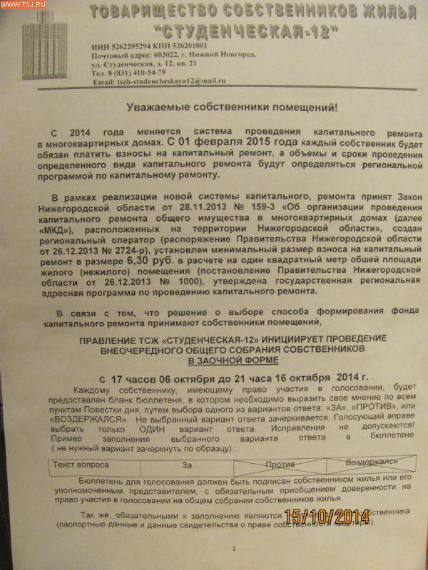 Кировская мэрия выделит ветеранам вов на ремонт жилья до 50 тысяч