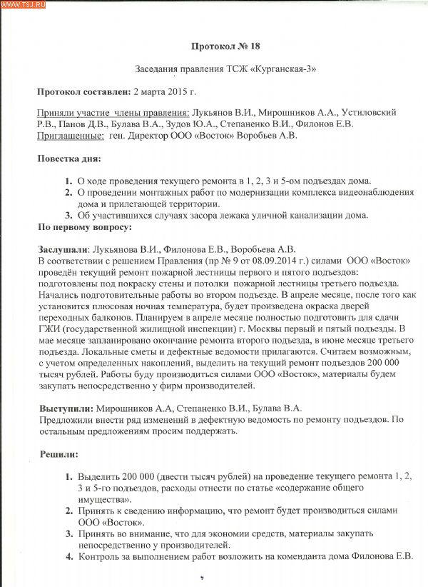 Устав тсн 2014 образец