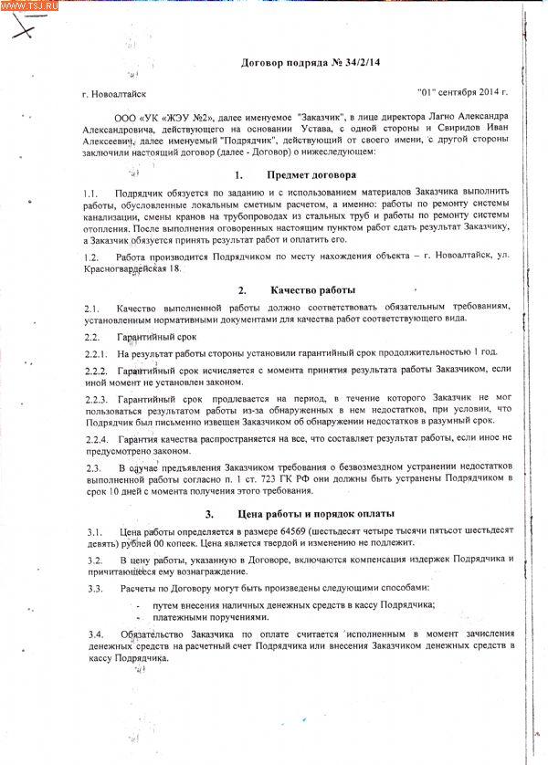 Образец договора подряда на проведение ремонтных работ между юридическими лицами последних