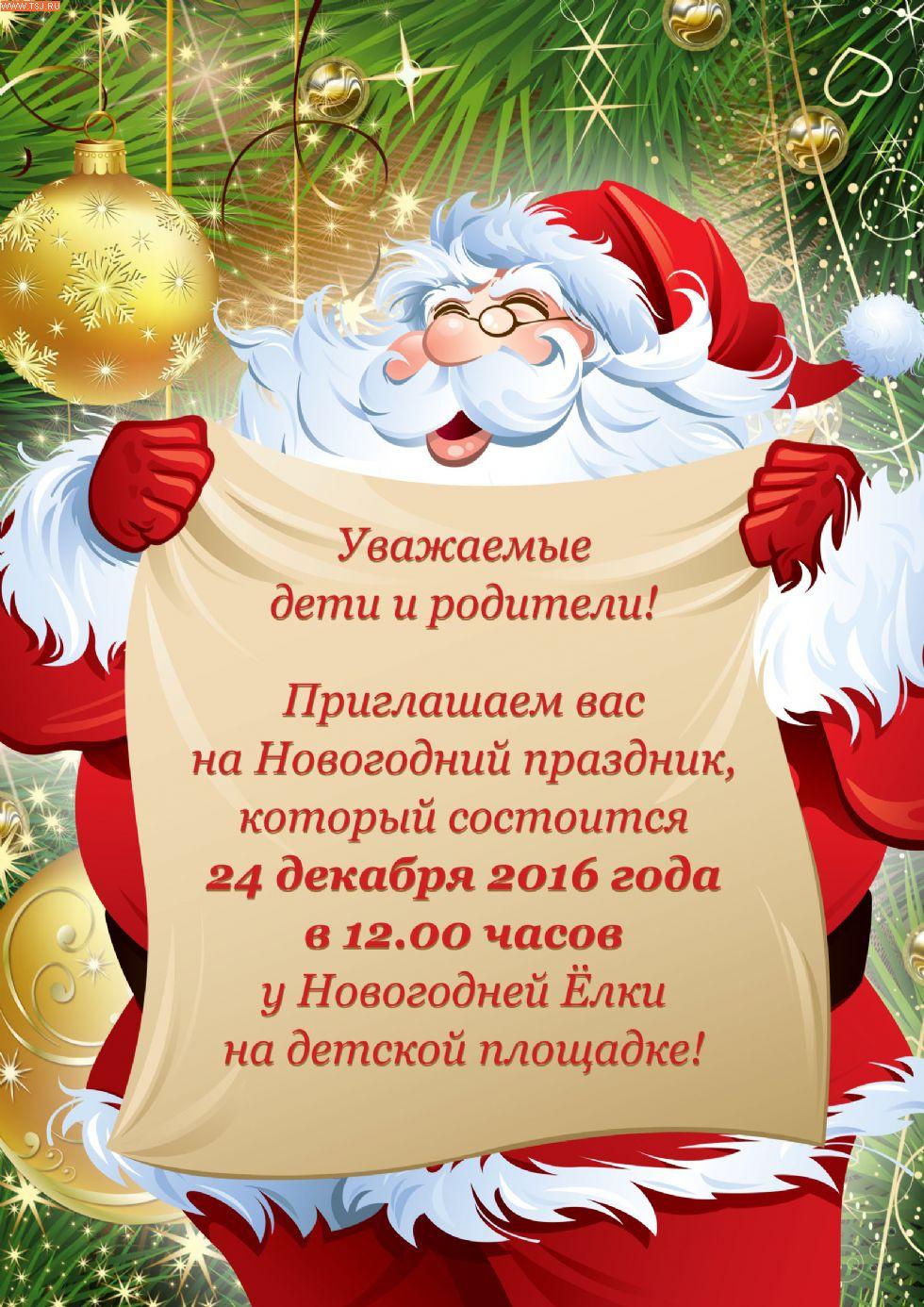 то, приглашение на новый год открытка фото ширно